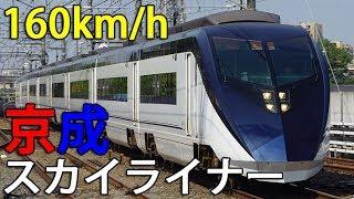 【もう新幹線でいいよ】京成電鉄スカイライナーに乗った