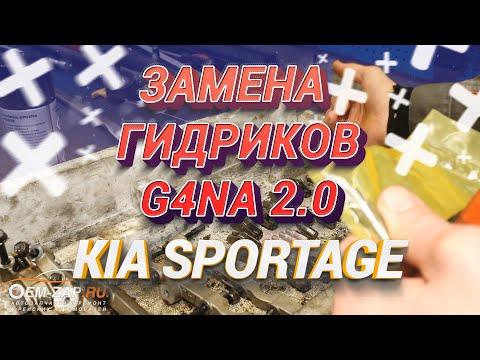 Замена гидрокомпенсаторов G4NA Kia Sportage
