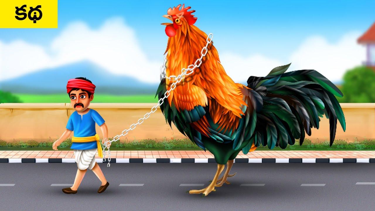 పెద్ద కోడి పుంజు - Giant Rooster   Telugu Moral Short Stories   Telugu Fairy Tales Village Stories