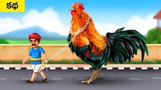 పెద్ద కోడి పుంజు - Giant Rooster | Telugu Moral Short Stories | Telugu Fairy Tales Village Stories