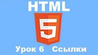 Основы HTML5. Урок 6. Ссылки.