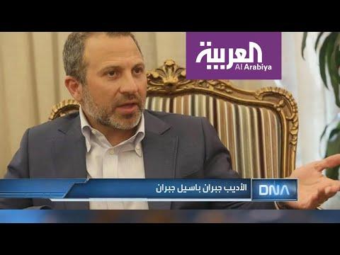 DNA | الأديب جبران باسيل جبران  - 01:52-2019 / 6 / 12