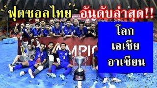 อันดับล่าสุด-ฟุตซอลชายทีมชาติไทย-futsal-world-ranking-อัพเดต-25-ตุลาคม-2561
