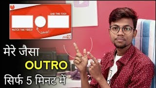 How To Make Professional Outro For Youtube Channel On Android Phone - YouTube