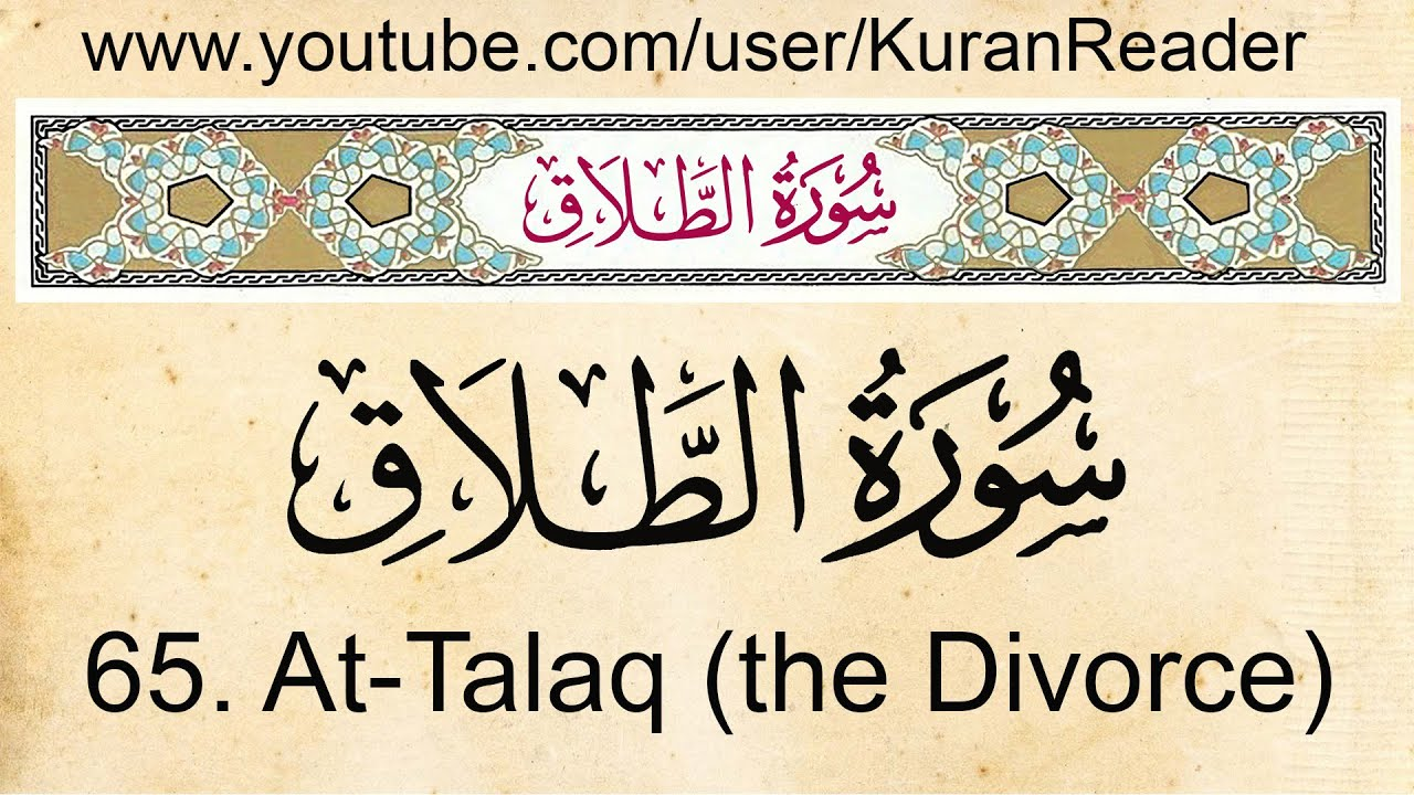 065 At Talaq (the Divorce) Arabic to English Audio Translation and  Transliteration by Meshari