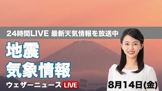【LIVE】 最新地震・気象情報 ウェザーニュースLiVE 2020年8月13日(木)