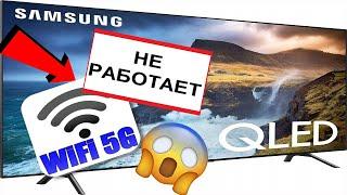 Что делать если не работает интернет  НЕ ВИДИТ WIFI 5GHz на телевизоре Samsung, LG