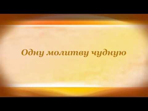 Молитва Михаил Лермонтов