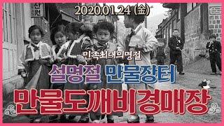설명절🕊 만물장터, 도깨비경매장 (2020.01.24 금요일 실시간경매)