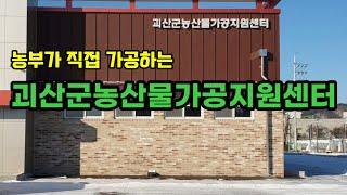 괴산군농산물가공센터 소개