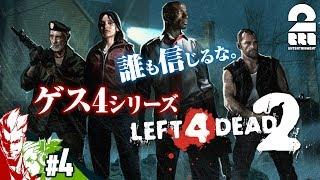 #4【FPS】ゲス4の「レフト4デッド2」【2BRO.】 thumbnail