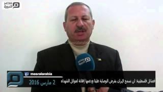 فيديو| فصائل فلسطينية عن دعم إيران للانتفاضة: لن نقبل بفرض الوصاية