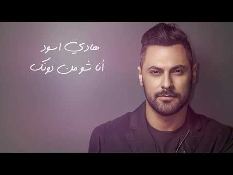 Hadi Aswad - Ana Chou Men Dounik [Official Lyric Video]  2018 // انا شو من دونك - هادي اسود