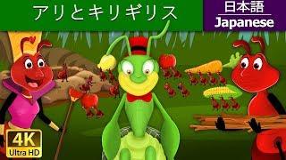 アリとキリギリス | The Ants And Grasshopper in Japanese | 昔話 | お...