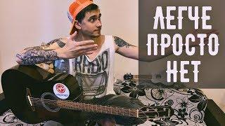 🔥 Песня ШАНТАЖ - МАКС КОРЖ на Гитаре для Начинающих