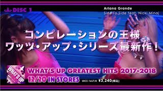 『WHAT'S UP -GREATEST HITS 2017-2018-』トレイラー映像