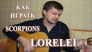 Как играть: SCORPIONS – LORELEI на гитаре | Подробный разбор, видеоурок