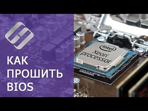 Как прошить BIOS сторонней прошивкой, модификация BIOS 🧰⚙🔄