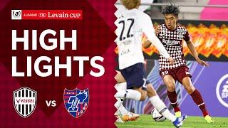 【ハイライト】ヴィッセル神戸vs.FC東京|2021JリーグYBCルヴァンカップ GS 第5節