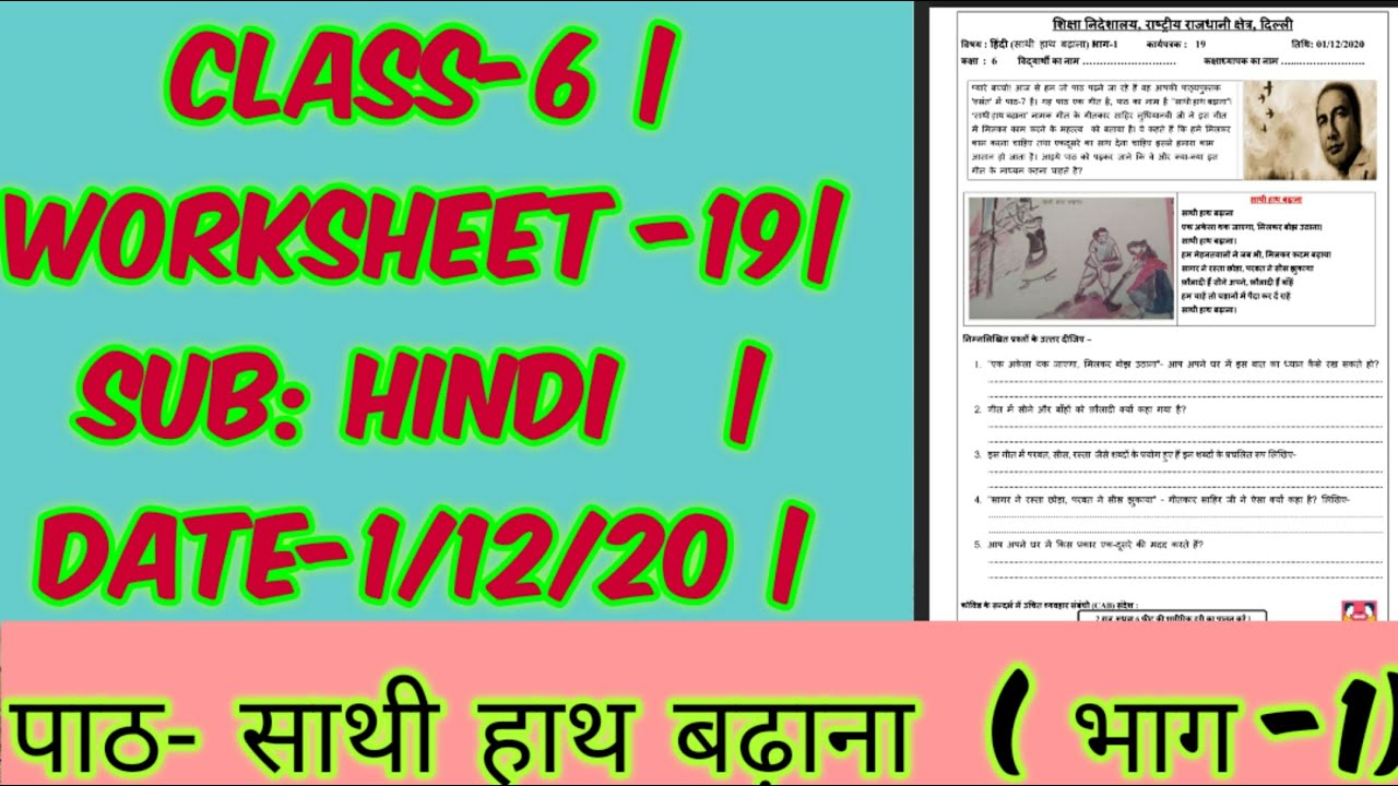 Worksheet-19   Sub: Hindi   पाठ -7   साथी हाथ बढ़ाना   1st dec  [ 720 x 1280 Pixel ]