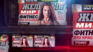 Анонс журнала ЖЕЛЕЗНЫЙ МИР №7/2014