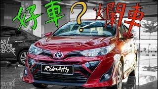 TOYOTA VIOS 2019 神車的不專業中文評測!好車?爛車?看了自有分曉⚠️