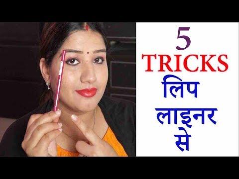 5 ट्रिक्स लिप लाइनर से, 5 tricks from lip liner, Lip liner ke uses
