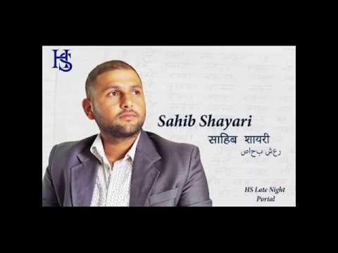 Baton Se | Shayari | Sahib | HS Films