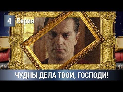 Мелодрама/Детектив 2019! Чудны дела твои, Господи! 4 серия. Сериалы 2019. Русские сериалы
