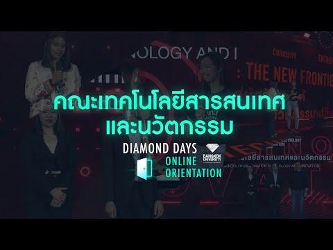 Diamond Days Online Orientation ปฐมนิเทศนักศึกษาใหม่ ( คณะเทคโนโลยีสารสนเทศและนวัตกรรม )