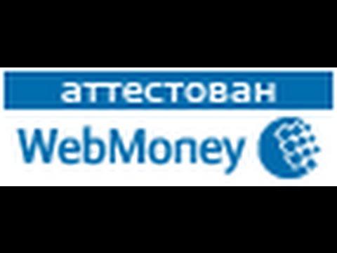 Вывод денег с вебмани на карту любого банка, с формальным аттестатом