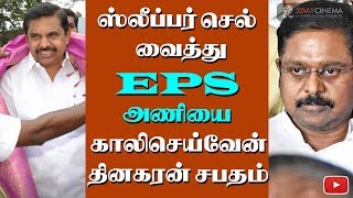 Will clear EPS camp with sleeper cells.! Says Dinakaran - 2DAYCINEMA.COM