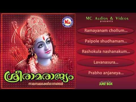 ശ്രീരാമ രാജ്യം | SREE RAMA RAJYAM | Hindu Devotional Songs Malayalam | Sreerama Songs