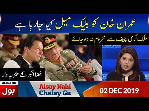 Aisay Nahi Chalay Ga  with Fiza Akbar Khan - Monday 2nd December 2019