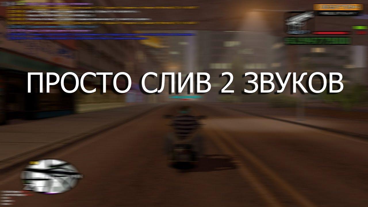 ПРОСТО 2 ЗВУКА ДЛЯ МОДЛОДЕРА.