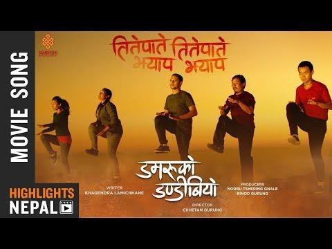 Teete Paate   New Nepali Movie DAMARUKO...
