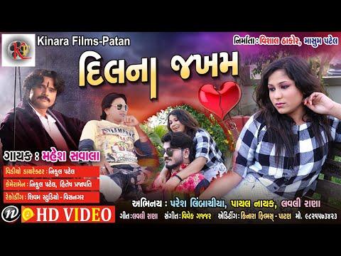 Dil Ne jakham Didha Aga Te Lagadi_Mahesh Savala_2018 new Song Full HD Gujarati