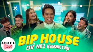 BIP HOUSE - Қызық Live - СНГ дегі ең үздік тик ток хаус - Толық интервью | Кызык Live