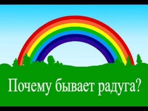 Обучающий мультфильм - Почему бывает радуга? Развивающий ...