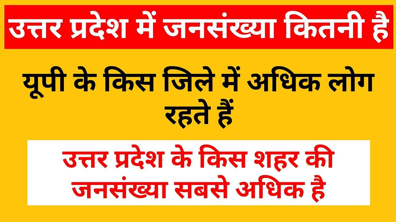 उत्तर प्रदेश में कितनी जनसंख्या है, Uttar Pradesh Mein Kitni Jansankhya Hai,up population 2021