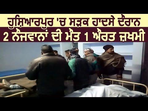 Hoshiarpur में Road Accident दौरान 2 की मौत, 1 महिला जख्मी