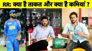 Team Analysis RR: Strength & Weakness Of Rahane's Rajasthan Royals | IPL 2019