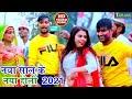 Holi Video 2021 || नया साल के नया होली - Chandan Yadav & Guddu Halchal || Bhojpuri Holi Video Song