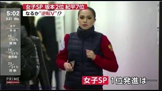 Alina Zagitova World Champs 2019 SP Reportages K
