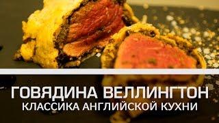 Говядина Веллингтон: классика английской кухни [Мужская кулинария](, 2015-12-10T07:50:20.000Z)