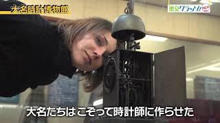 Made in Tokyo『大名時計博物館』
