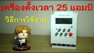 สาธิตวิธีการใช้งาน เครื่องตั้งเวลา 25 A ราคา 399  บาท โทร 0878718889 Video