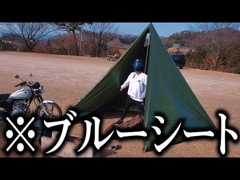 ブルーシートと物干竿でガチのテント作って-4℃の山を乗りきる