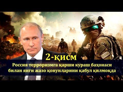 Россия терроризмга кураш баҳонаси билан янги жазо қонунларини қабул қилмоқда  2 қисм