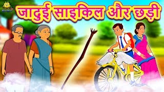 जादुई साइकिल और छड़ी - Hindi Kahaniya for Kids | Stories for Kids | Moral Stories | Koo Koo TV Hindi